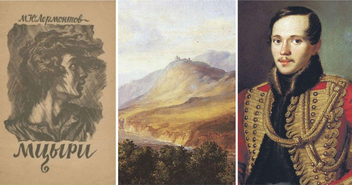 Фото Мцыри: краткое содержание и анализ поэмы Лермонтова. О каких горах идет речь в произведении?