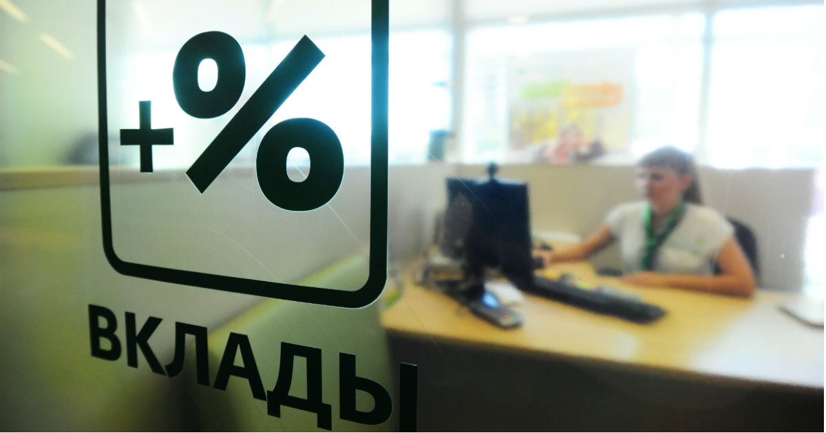 Фото Вклад с минусом: россиянам грозят отрицательные ставки. Как сберечь деньги?