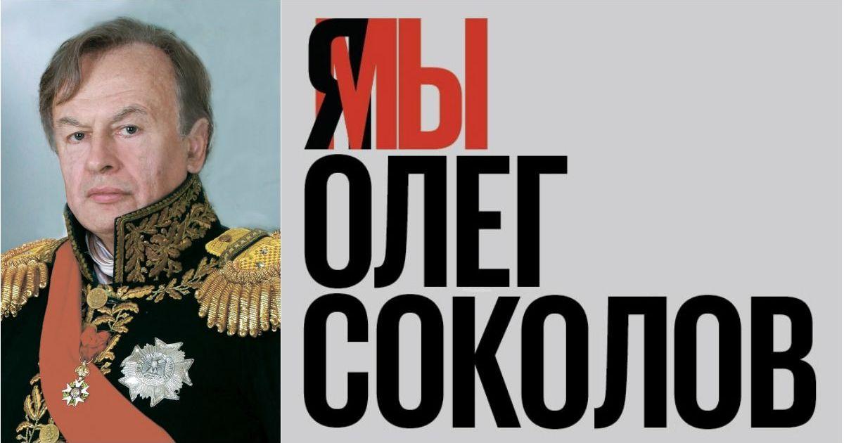 Фото Многочисленные сторонники Соколова требуют его немедленного освобождения