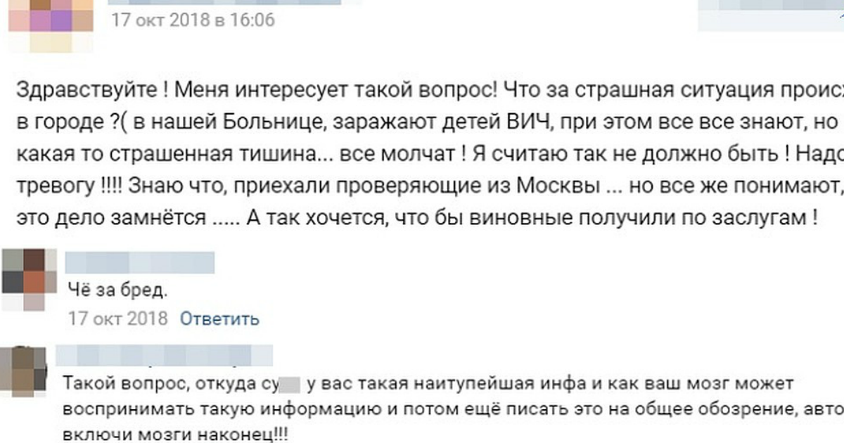 Фото Медсестра заразила ВИЧ трех маленьких детей в Ставропольском крае