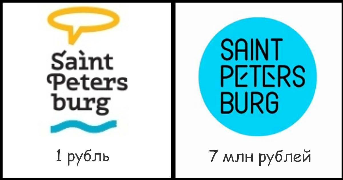 Фото Создатель лого Петербурга за 7 миллионов оправдался: это не так много
