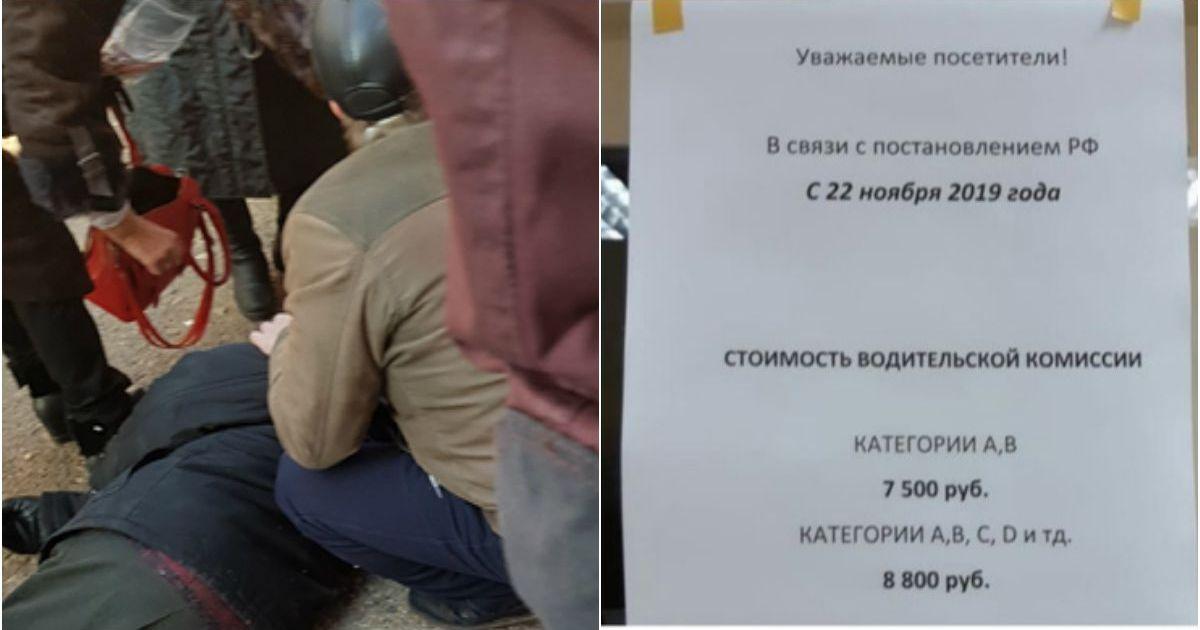 Фото Житель Казани упал в очереди за справкой для получение водительских прав