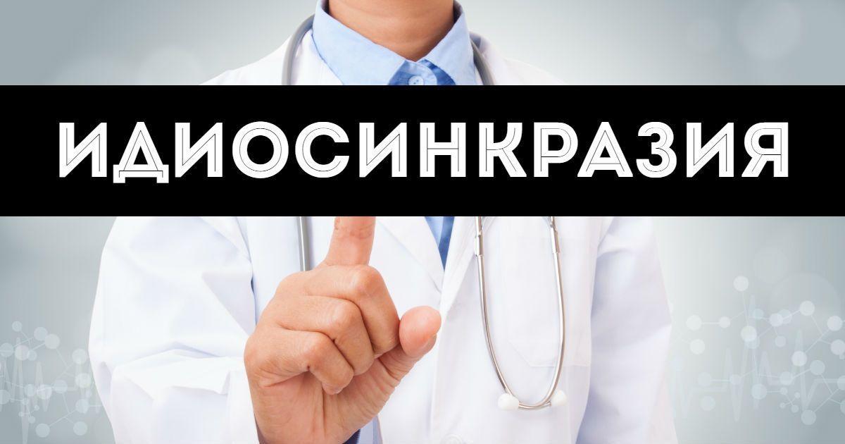Фото Идиосинкразия - это… Значение слова идиосинкразия в медицине и психологии