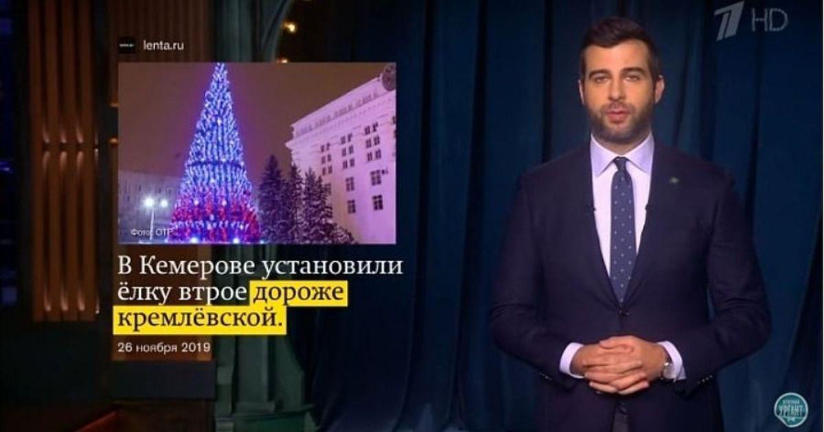 Фото Не распил? Мэр Кемерово оправдался за новогоднюю елку за 18 миллионов