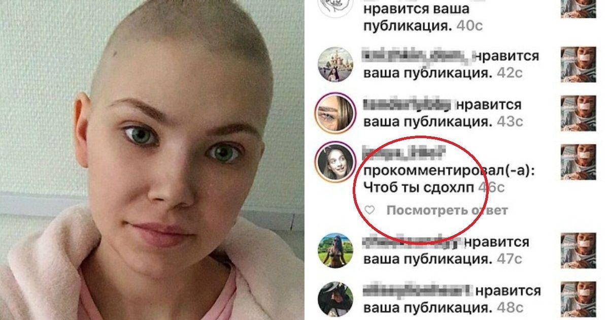 Фото Больную раком 4-стадии мать затравили за фото с пляжа