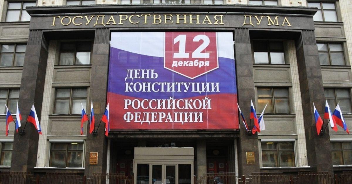 Фото День Конституции РФ: когда и что за праздник? 12 декабря - выходной или нет?