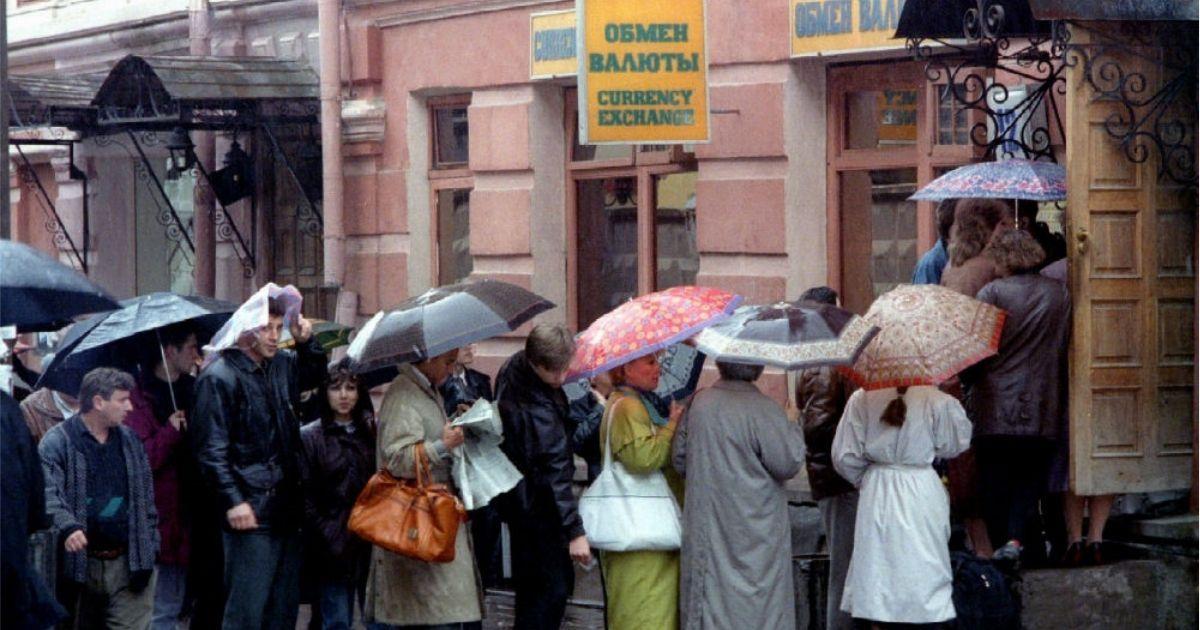 Фото Дефолт - это… Дефолт 1998 года в России. Будет ли новый дефолт?