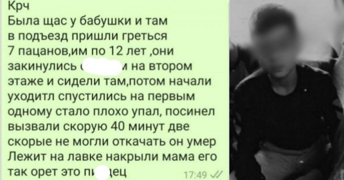 Фото 12-летний школьник ушел из жизни в Рославле, захотев «острых ощущений«