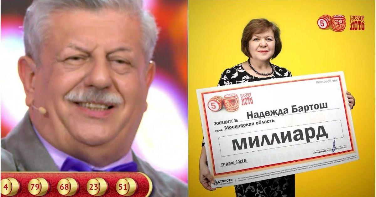 Фото «Столото» впервые прокомментировало победу Надежды Бартош в лотерее
