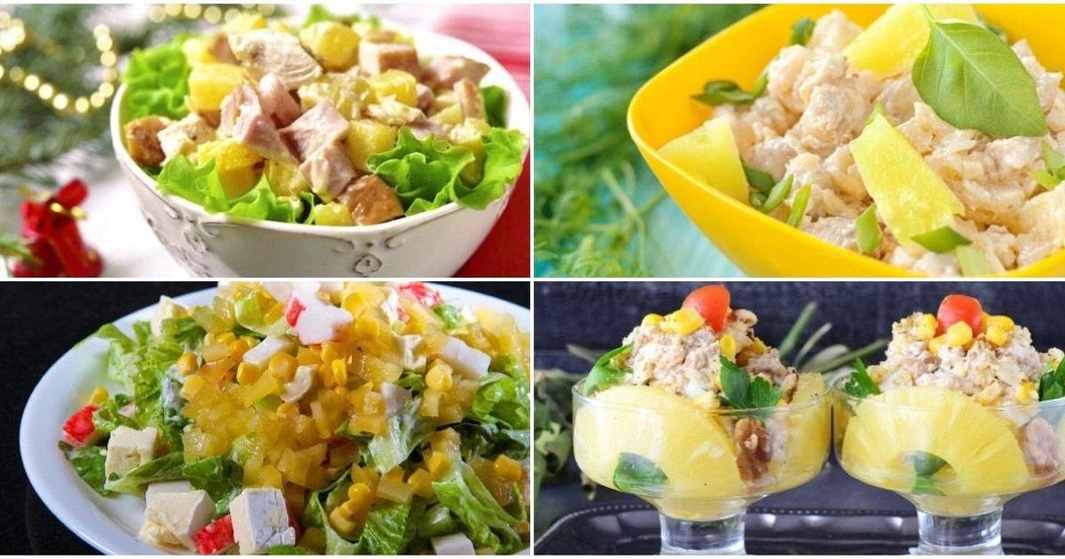 Фото Подборка вкусных салатов  с ананасами