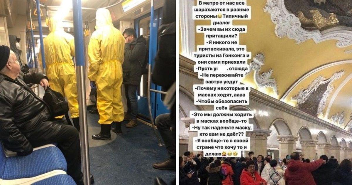Фото «Коронавирус» в Москве: злая шутка в метро и госпитализация студентов МГУ