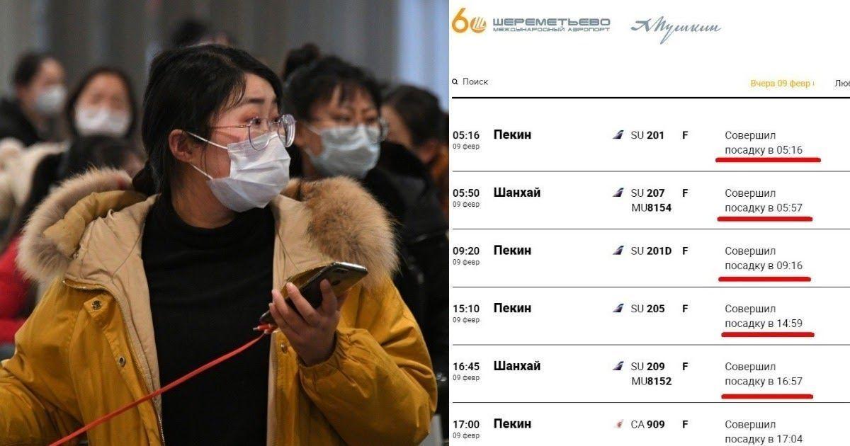 Фото Все под контролем? В Москву из Китая прилетают до 10 самолетов в день