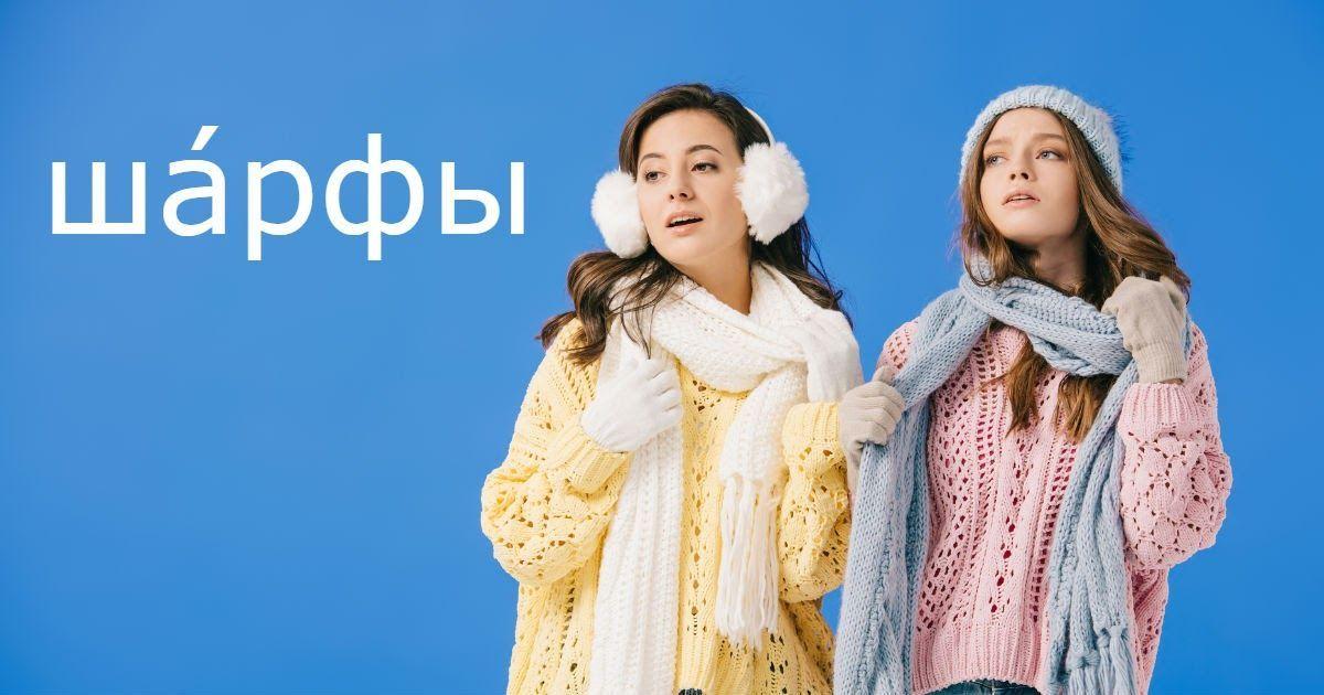 Фото Какое ударение в слове шарфы правильное: теплые шАрфы или шарфЫ?