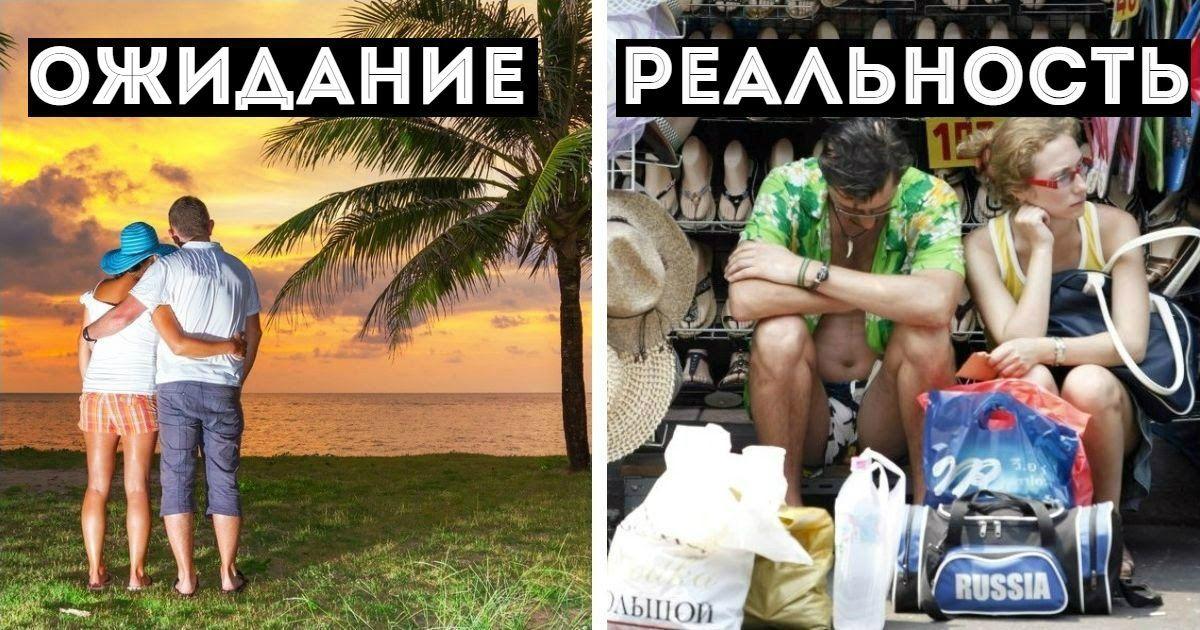 Фото О чем не пишут тревел-блогеры: разоблачение путешествий «за копейки»