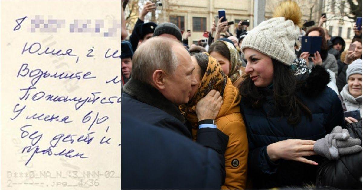 Фото СМИ показали записку, которую невеста из Иванова передала Путину