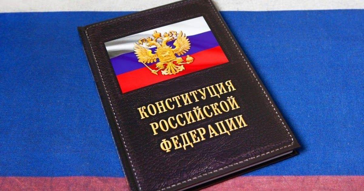 Фото Обнуление, Бог, дети как народное достояние. Полный текст поправок в Конституцию Российской Федерации