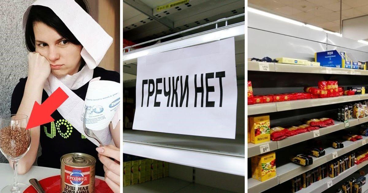 Фото Почему люди скупают гречку и туалетную бумагу. Все версии