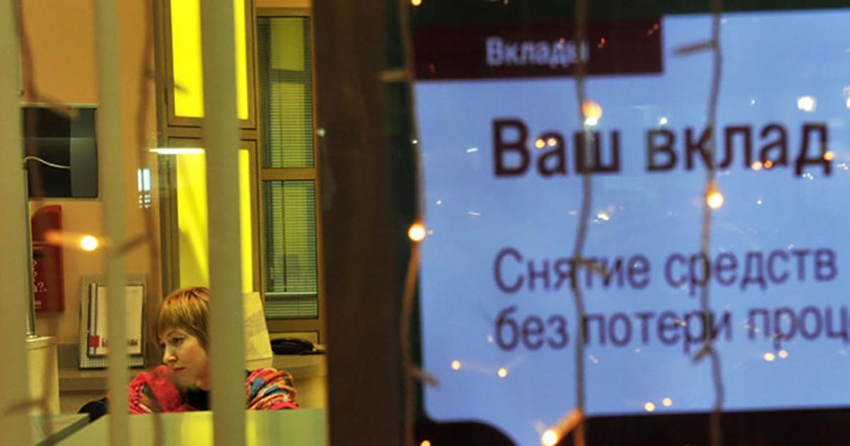 Фото Россияне ринулись закрывать вклады в банках. Как себя вести?
