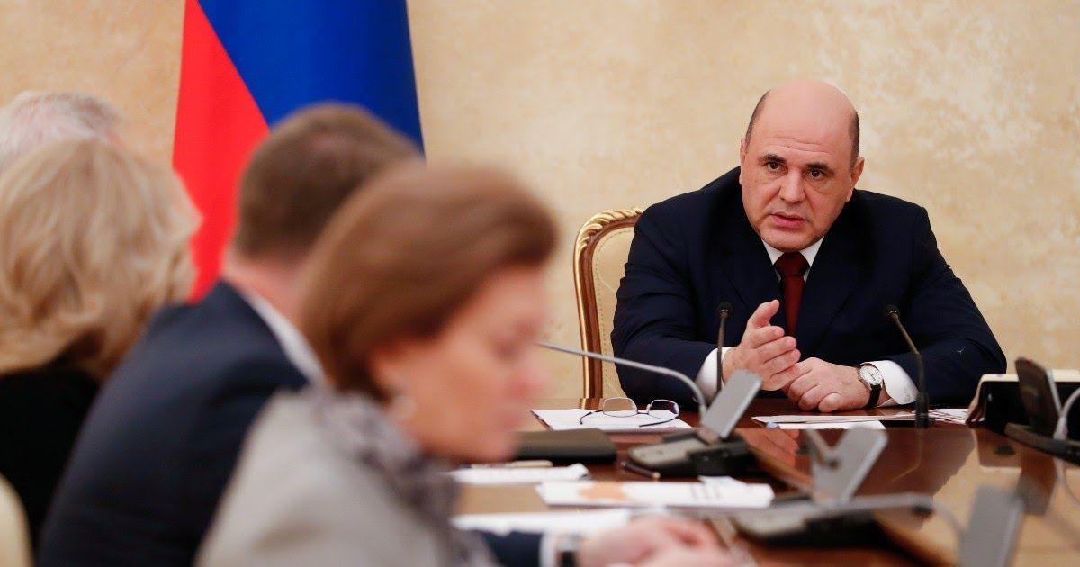 Фото Всеобщая изоляция россиян? Мишустин велел регионам брать пример с Москвы