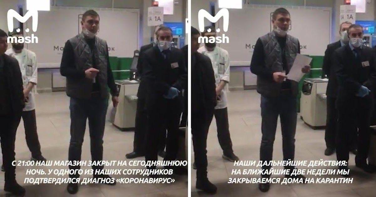 Фото В московском супермаркете у сотрудника обнаружили коронавирус