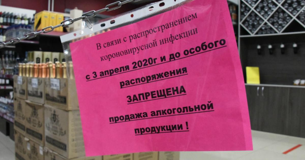 Фото В Минздраве поддержали запрет продажи алкоголя на время «путинских выходных»