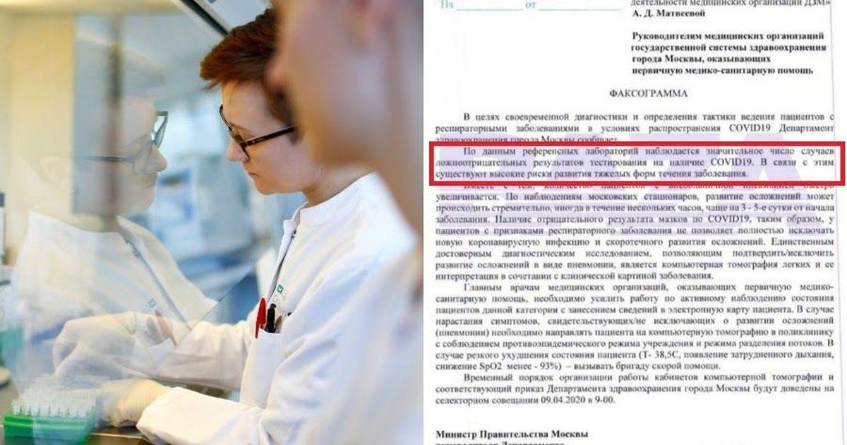 Фото Документ депздрава Москвы: COVID-19 массово не замечают из-за проблемы с тестами