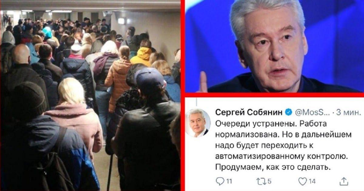 Фото Собянин отреагировал на очереди в метро в первый день пропускной системы