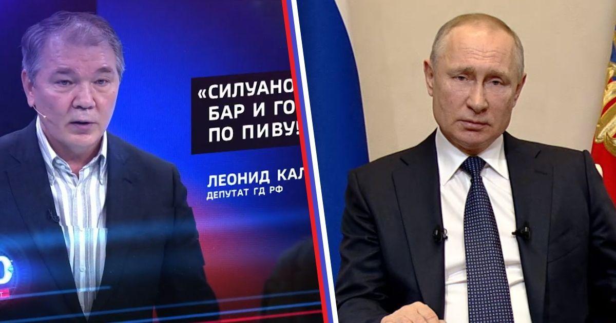 Фото На «России 1» депутат заменил фамилию Путина в анекдоте про коронавирус