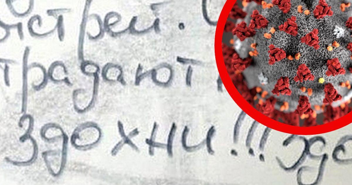 Фото Как россияне преследуют соседей из-за коронавируса