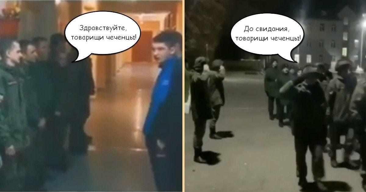 Фото «Товарищи чеченцы»: видео дедовщины в части под Калининградом