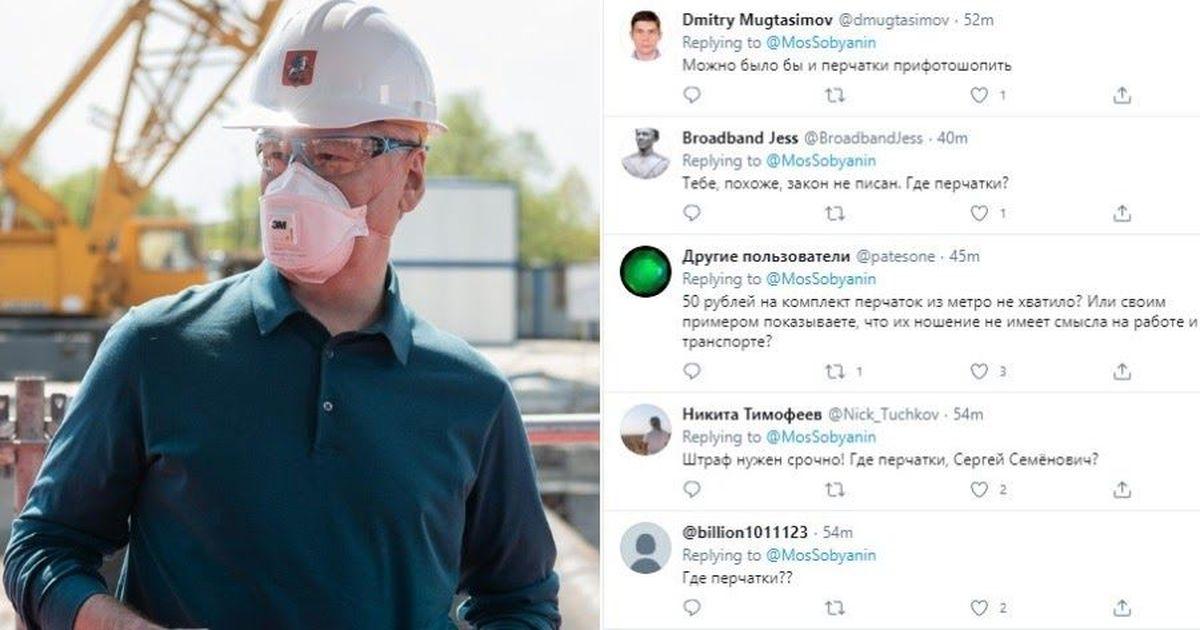 Фото «50 рублей не хватило?» Собянина уличили в нарушении перчаточного режима