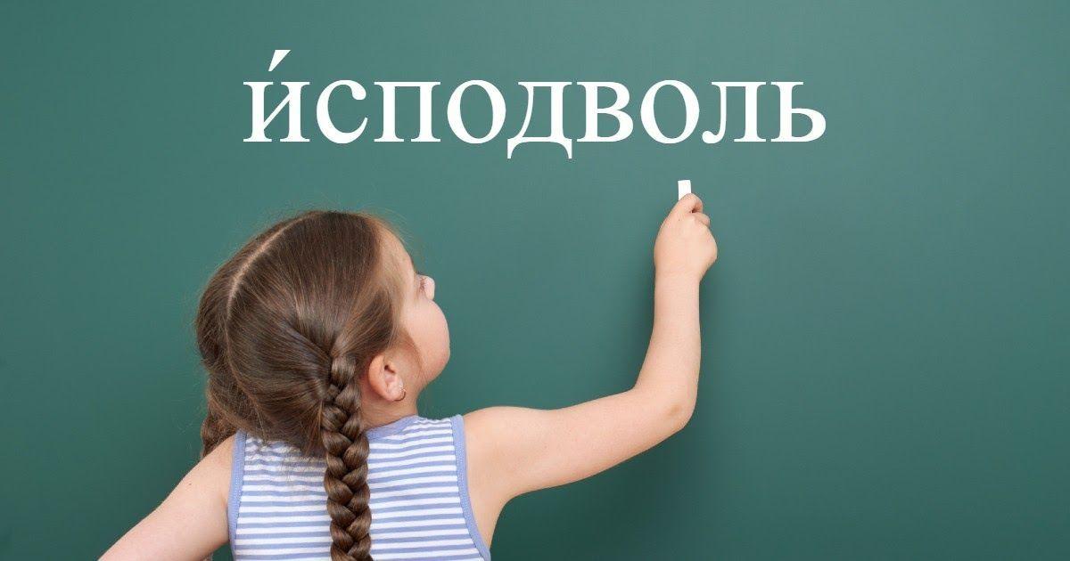 Фото Исподволь: ударение в слове исподволь и его значение, синонимы