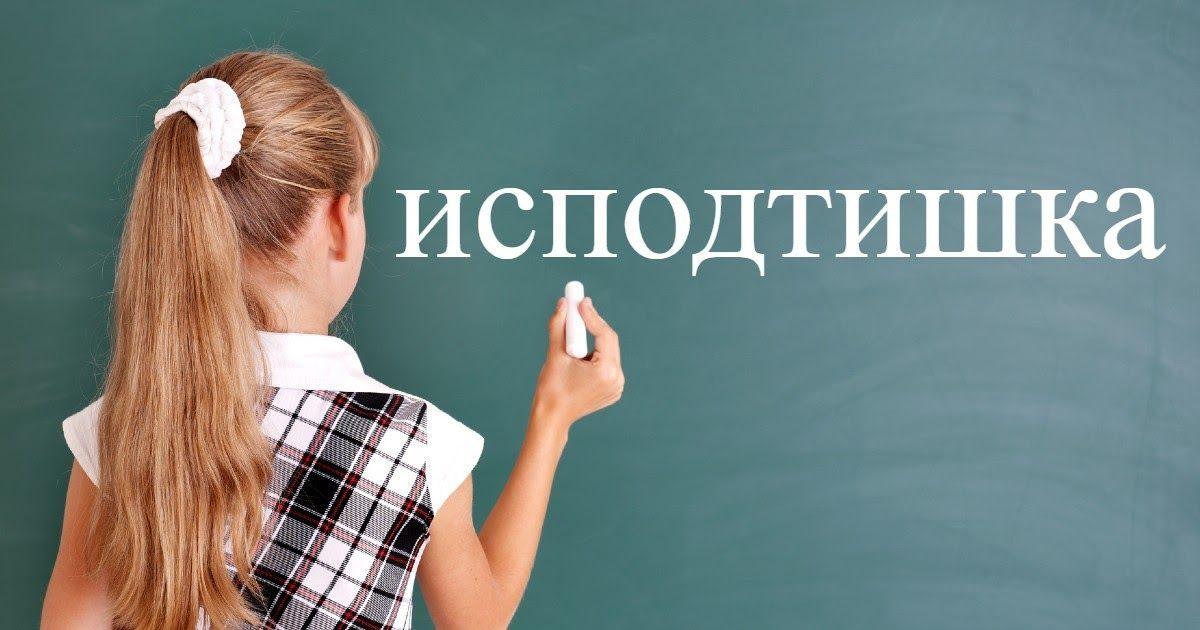 Фото Исподтишка - как пишется это слово? Удар исподтишка, синонимы и антонимы