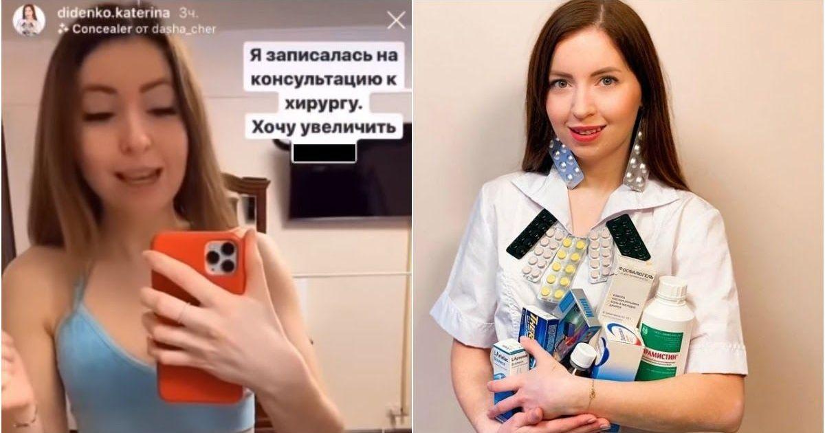 Фото Блогер Диденко рассказала о намерении сделать пластическую операцию