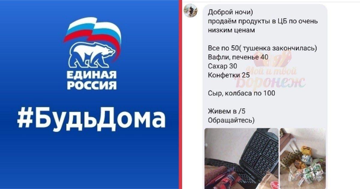 Фото Волонтерку «Единой России» поймали на продаже продуктов для малоимущих