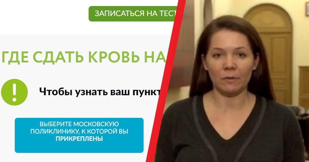 Фото Тест на антитела к коронавирусу в Москве: как и где сдать бесплатно