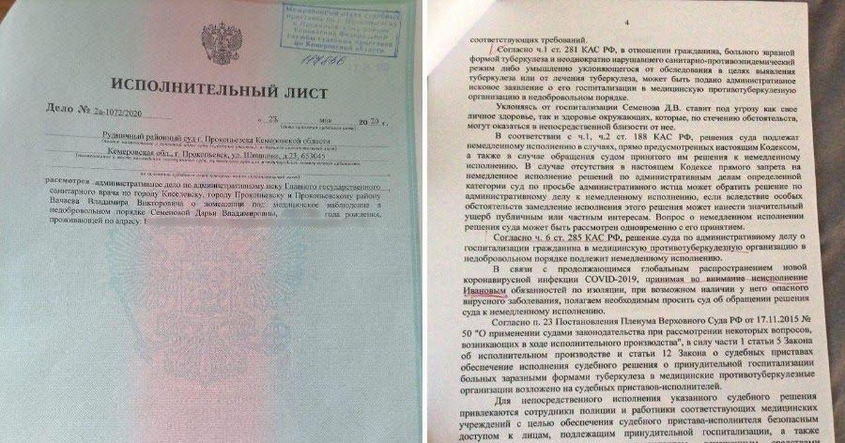 Фото Жительницу Кузбасса обвинили в заражении соседа ковидом через вентиляцию