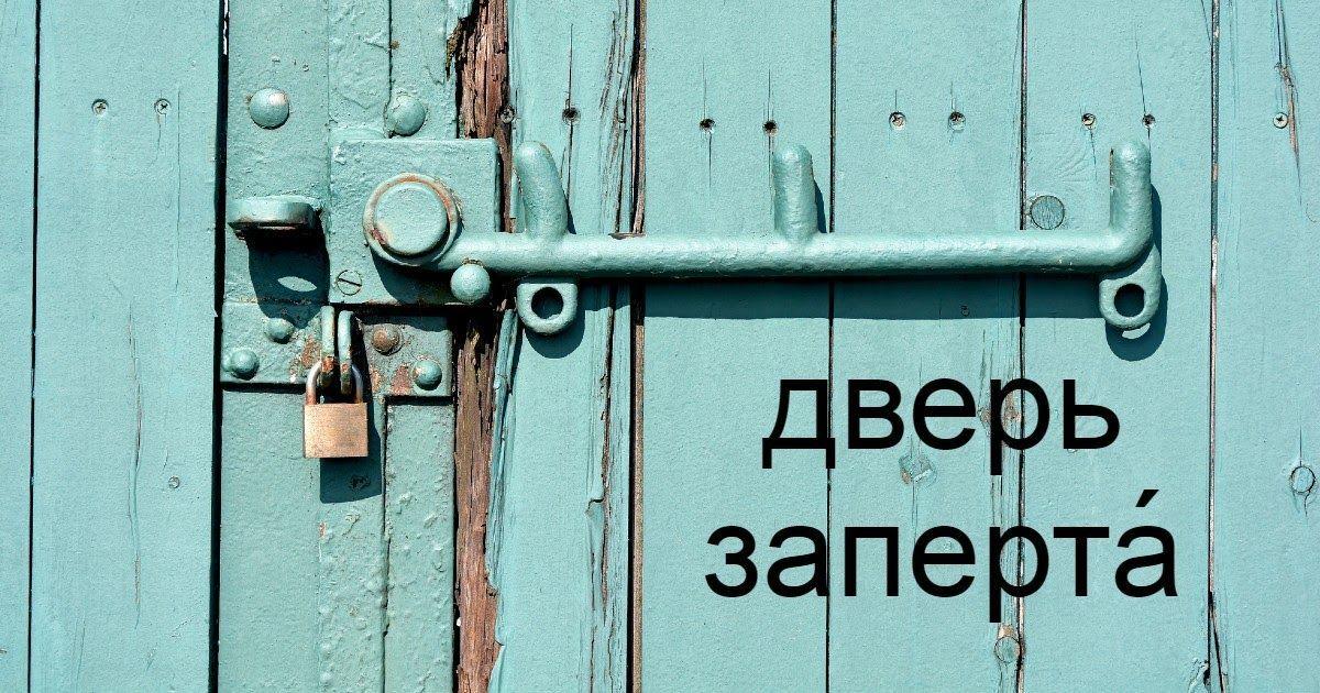 Фото Ударение в слове заперта: дверь запертА или зАперта