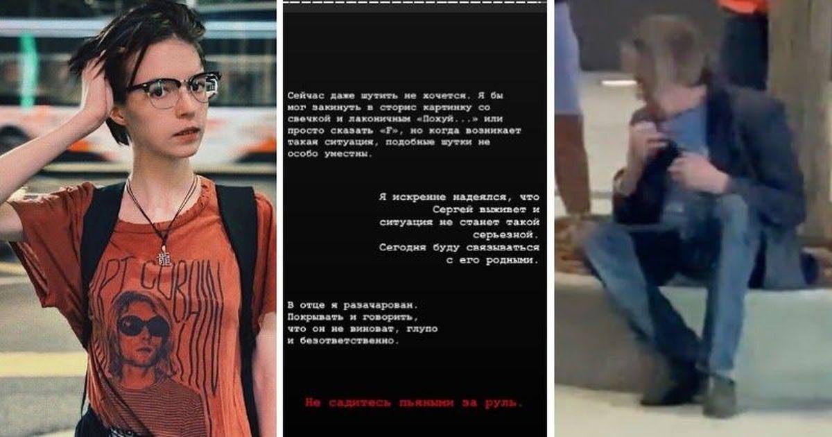Фото Дочь Ефремова отреагировала на смерть человека в ДТП с актером