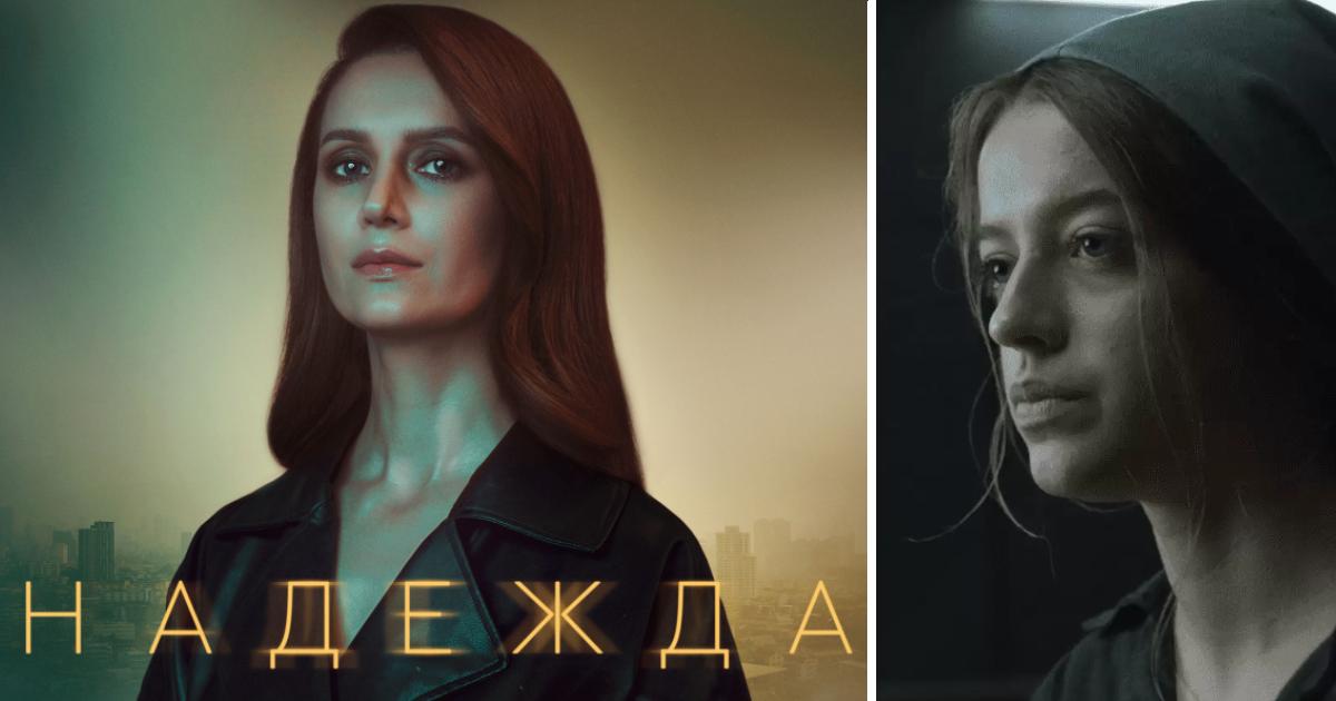 Фото «Надежда». «Её звали Никита», но с Викторией Исаковой (рецензия)