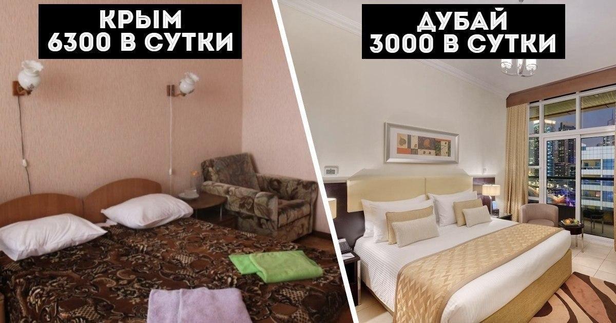 Фото Сколько стоит отдых в Крыму и на чем можно потерять деньги