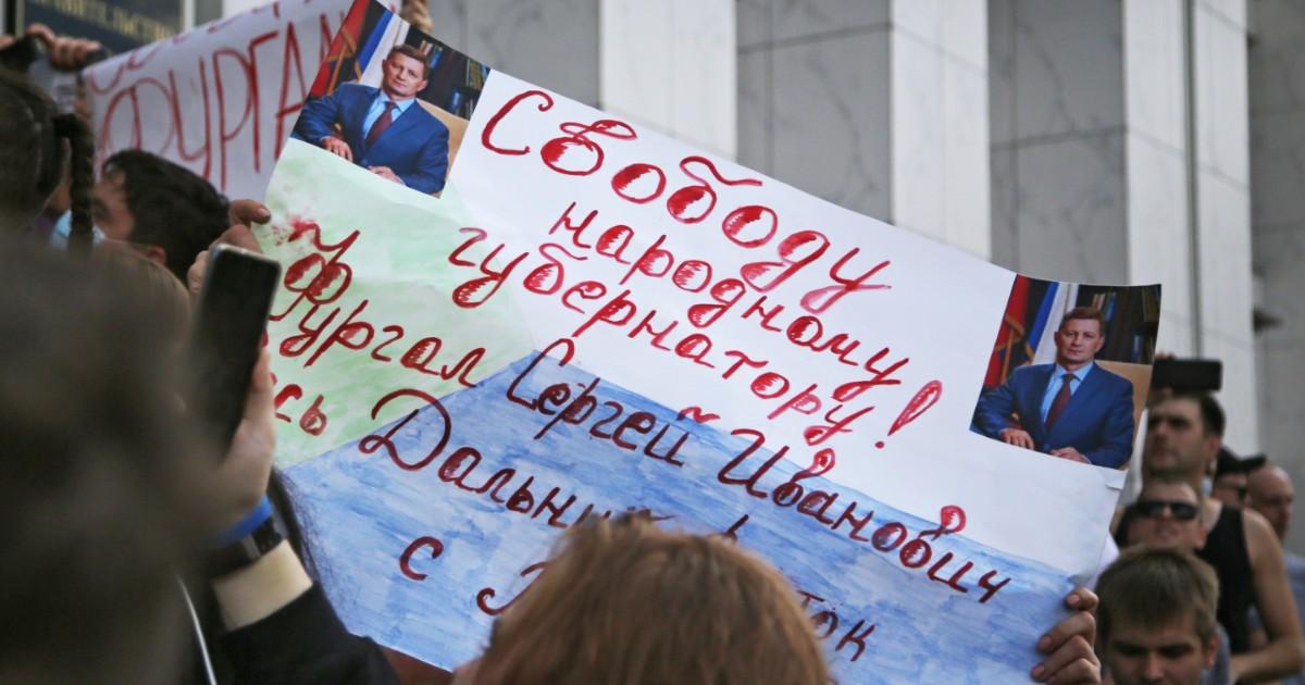 Фото Майдан замедленного действия. Как понимать протесты в Хабаровске