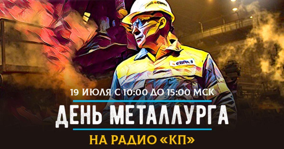 Фото Радио «КП» проведет музыкальный радиомарафон, посвященный «Дню металлурга 2020»