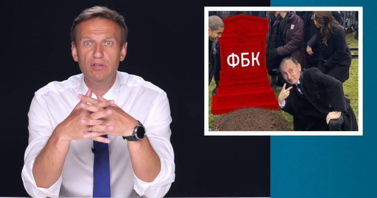 Фото Навальный объявил о закрытии ФБК