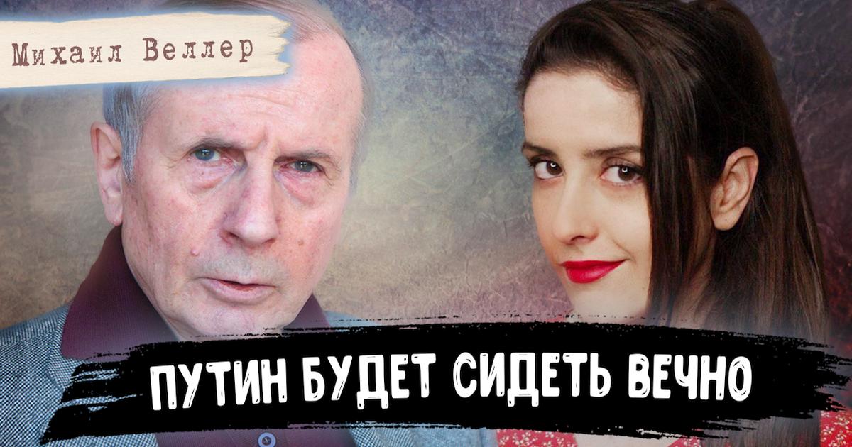 Фото Михаил Веллер: о дураках и умных, вечном Путине и тоске по СССР