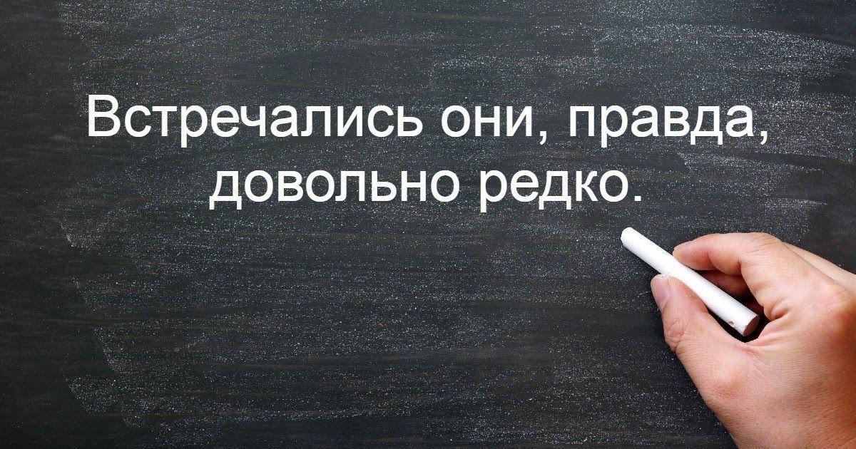 Фото Правда и запятые: в каком предложении «правда» является вводным словом