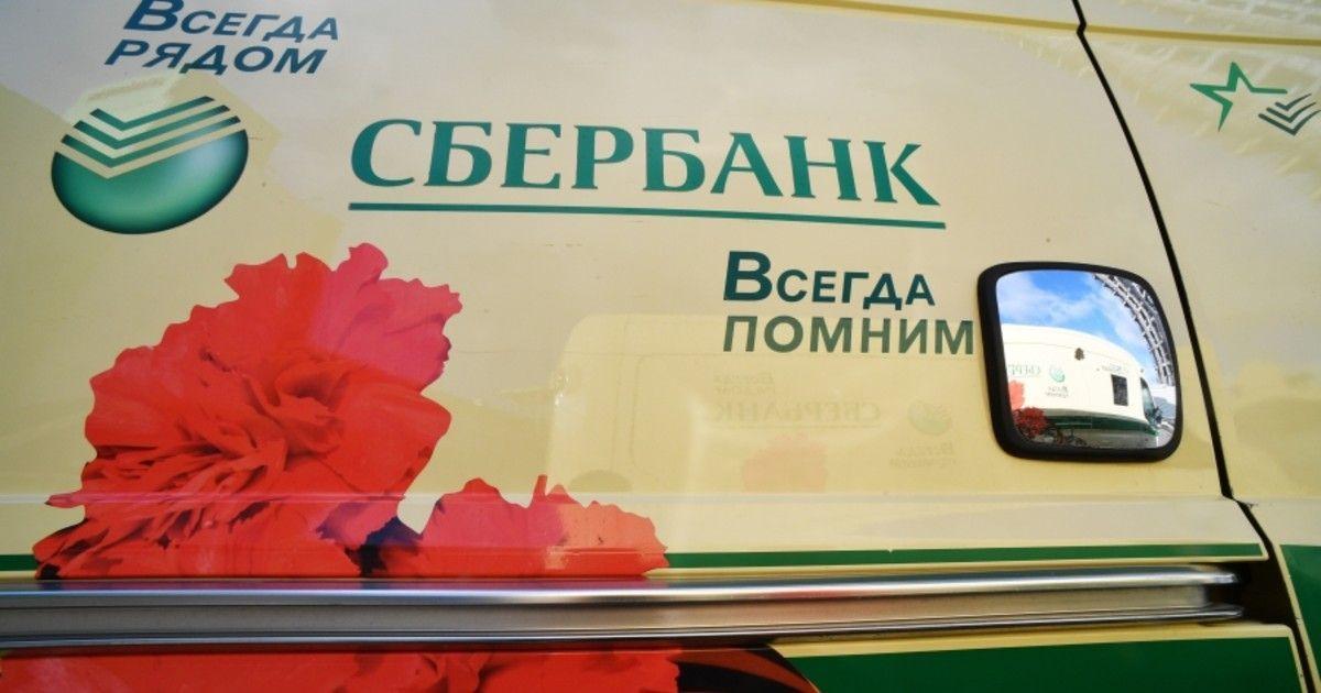 Фото «Сбербанк» сделал платными СМС о переводах на карту. Что нужно знать