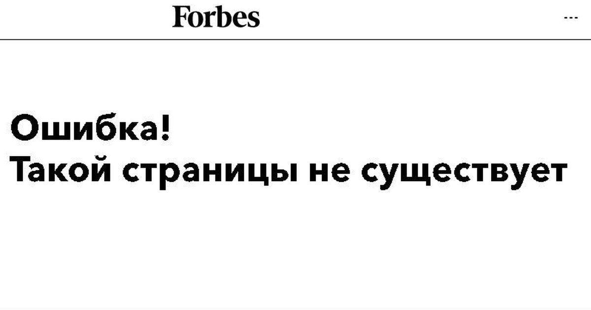 Фото Forbes удалил новость о поступлении дочери Шувалова в МГУ