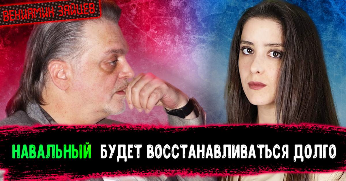 Фото «В чем вся фишка отравления Навального». Интервью с биохимиком Зайцевым