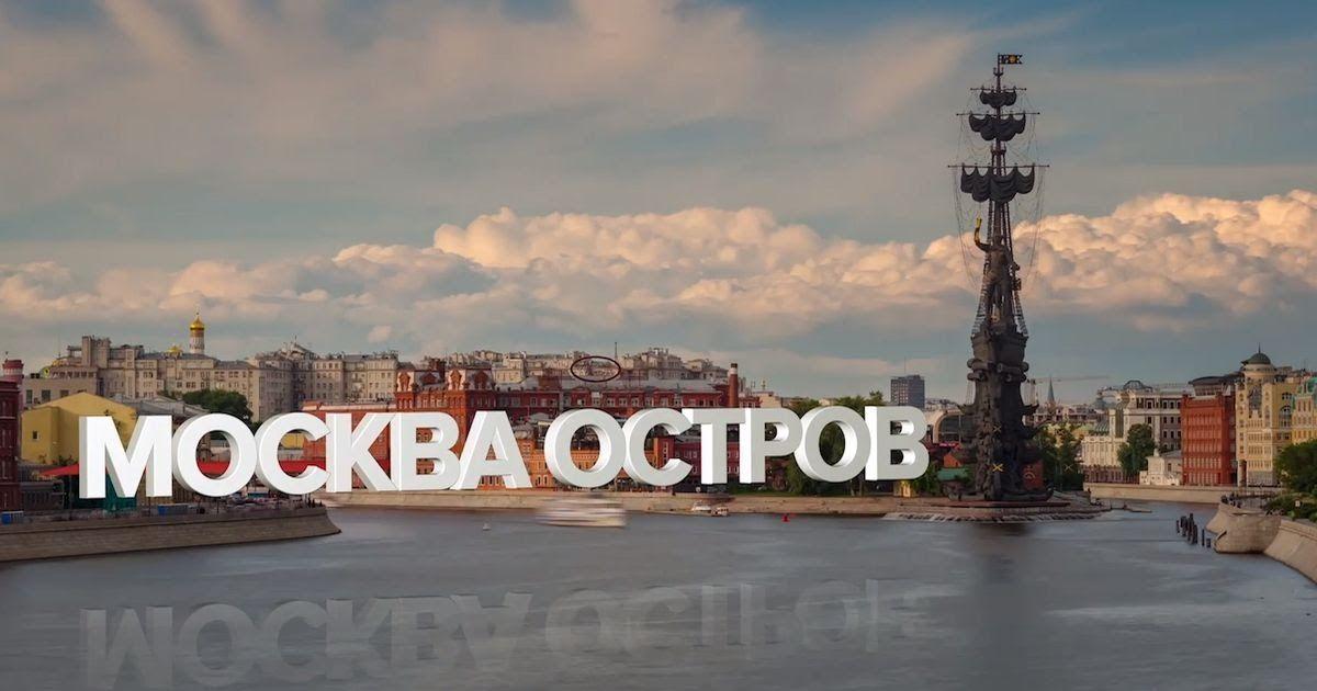 Фото Почему стоит посмотреть фильм «Городские острова. Другая жизнь»